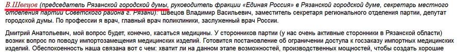 Председатель правительства Дмитрий Медведев осмотрел фармзавод, оценил есенинский ландшафт, «повысил» единоросса Швецова до главы рязанской гордумы %D0%BE%D0%BF%D0%BF%D0%B5%D1%87%D0%B0%D1%82%D0%BA%D0%B0