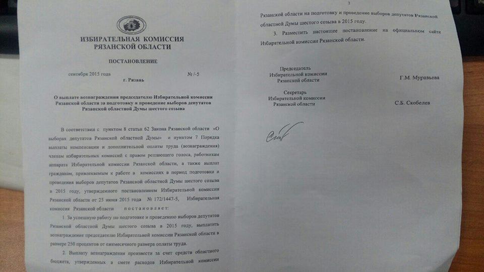 ИТОГ ВЫБОРОВ. Председатель рязанского избиркома выписала себе премию в 345 тысяч рублей. 12072626_499677726863279_1770768324833647543_n