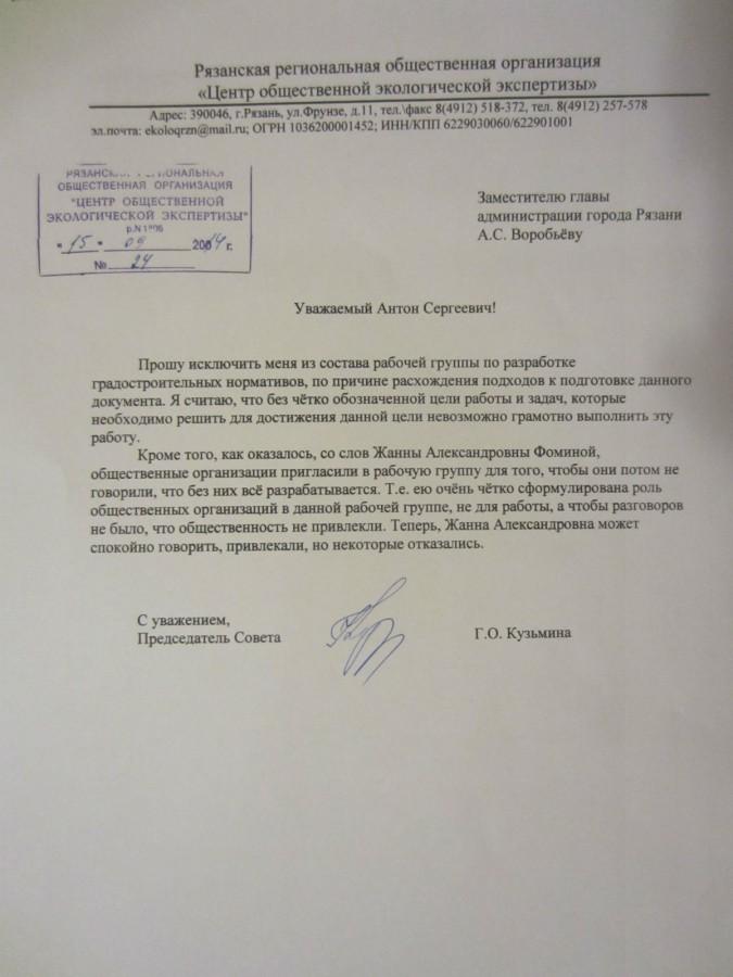 Известный рязанский эколог отказалась от роли статиста в играх власти 65538_900