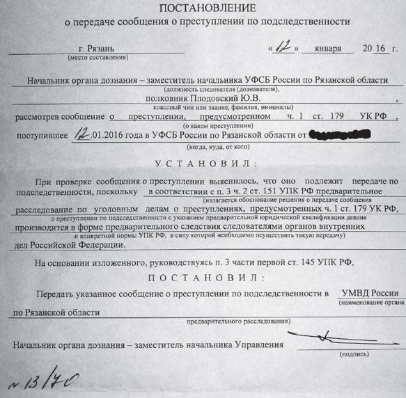За коз ответишь или как региональный министр сельского хозяйства Андреев заставил фермера Храмова подписать кабальную сделку 8(182)