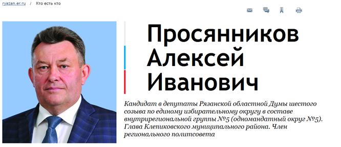 Пофестивалили и хватит. Вип-вечеринка в рязанском лесу в честь окончания выборов закончилась пьяным побоищем  Prosyannikov%2001_site