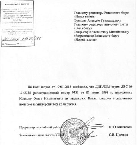 Глава медрезерва Рязанской области не только судим за вымогательство, но и с поддельным дипломом