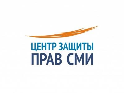 Центр защиты прав СМИ помог рязанскому СМИ