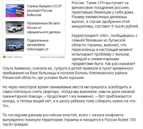 Государевы журналисты. Или предатели в рязанском министерстве Ni(1)
