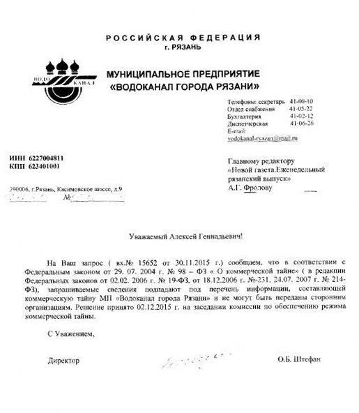 Руководство рязанского «Водоканала» не желает раскрывать финансовые результаты своей работы O(1)