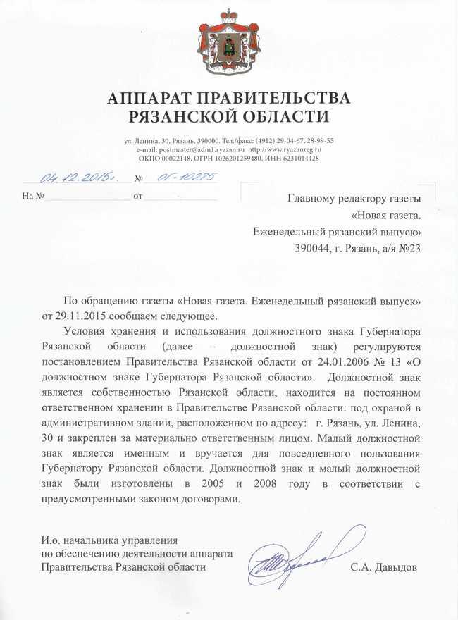 Из рязанского правительства пропали сделанные из золота должностные знаки губернатора Ot(1)