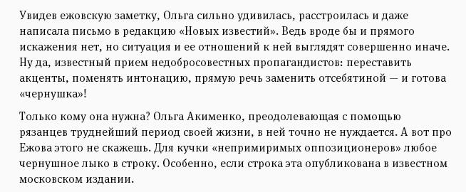 Государевы журналисты. Или предатели в рязанском министерстве P5(2)