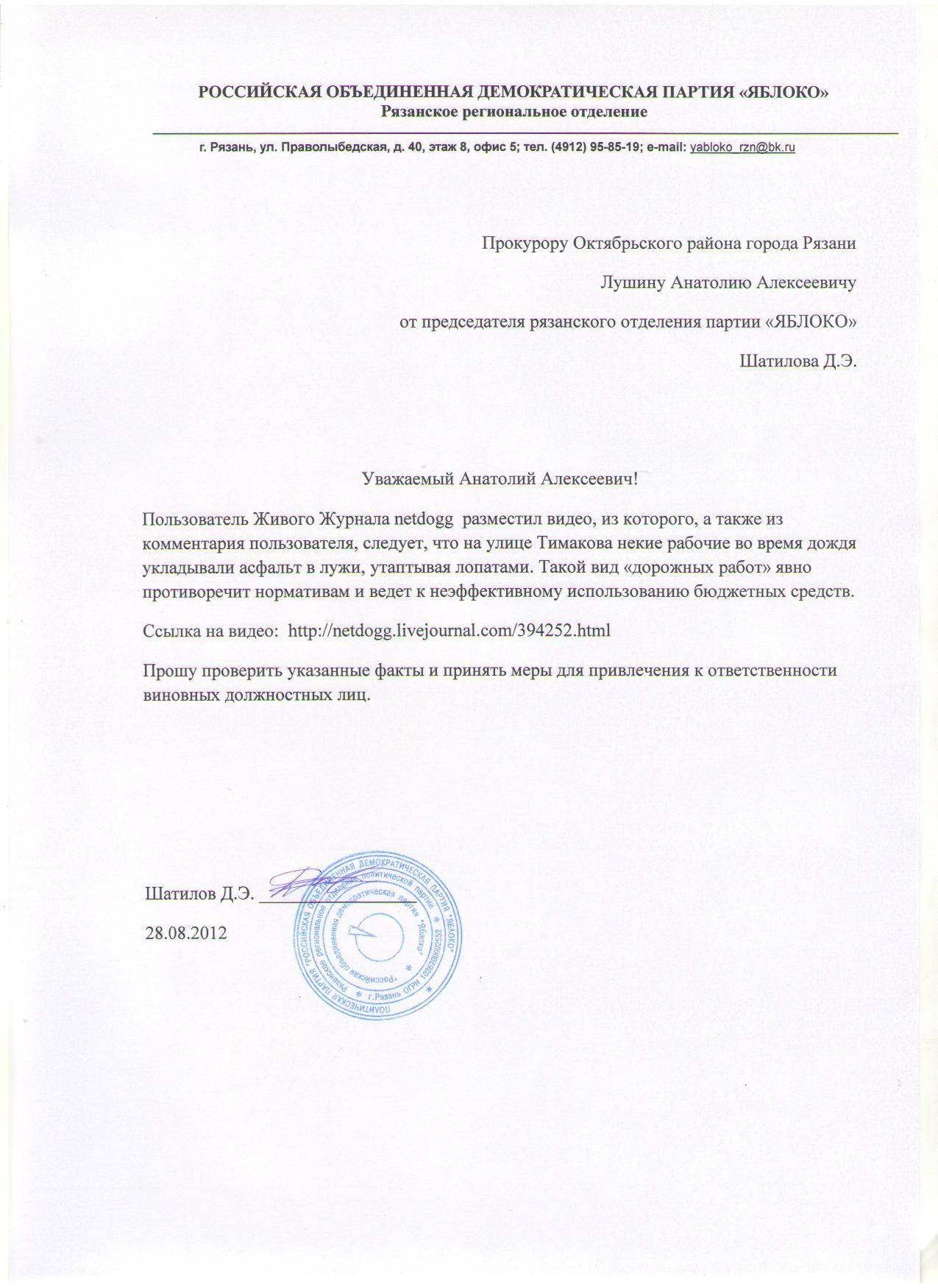 Виталий Артемов: имитация дорожных работ