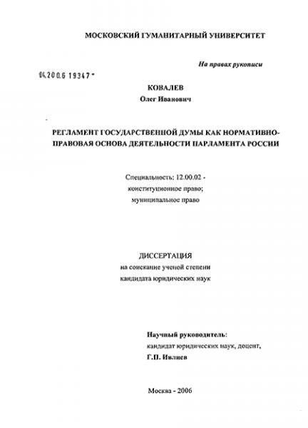 Новая газета ru Итак шесть лет назад в Московском гуманитарном университете под научным руководством доцента Григория Ивлиева аспирант О И Ковалев на правах рукописи