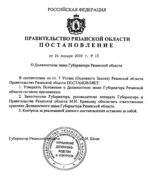 Из рязанского правительства пропали сделанные из золота должностные знаки губернатора S1(7)
