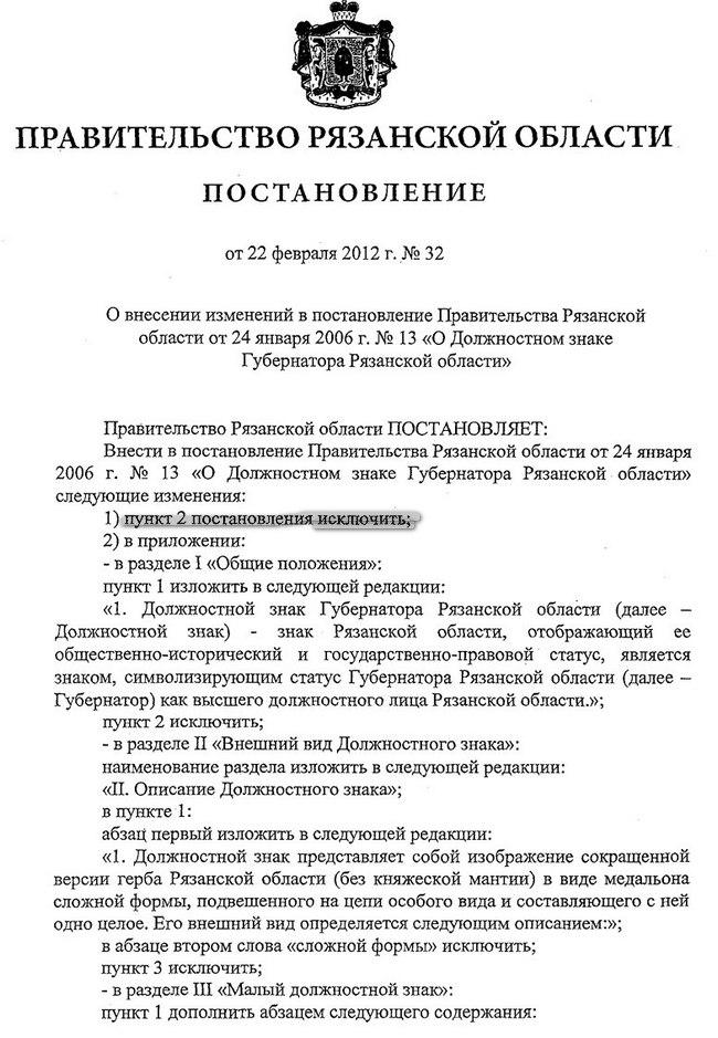 Из рязанского правительства пропали сделанные из золота должностные знаки губернатора S3(4)