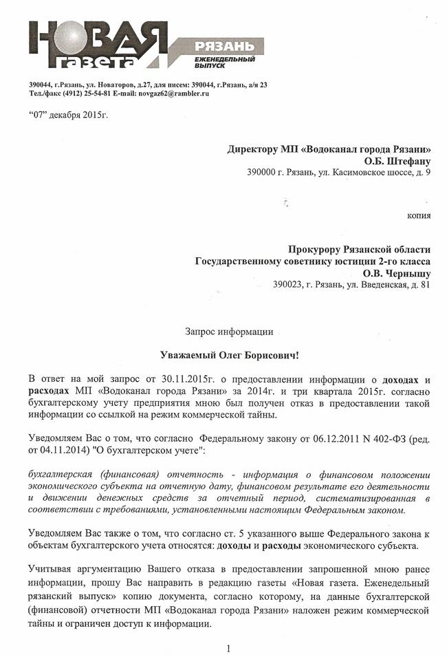 Руководство рязанского «Водоканала» не желает раскрывать финансовые результаты своей работы Z1(3)