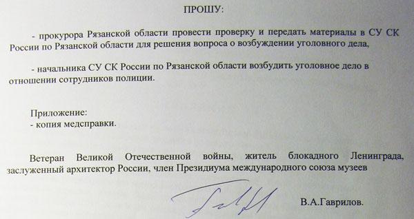 В Константиново с применением насилия задержаны 77-летний залуженный архитектор Гаврилов, активисты Кочетков и Петруцкий Z2(2)