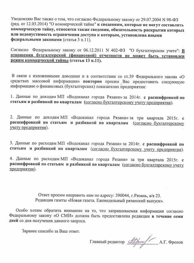 Руководство рязанского «Водоканала» не желает раскрывать финансовые результаты своей работы Z2(4)