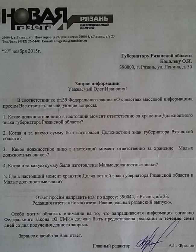 Из рязанского правительства пропали сделанные из золота должностные знаки губернатора Za(1)